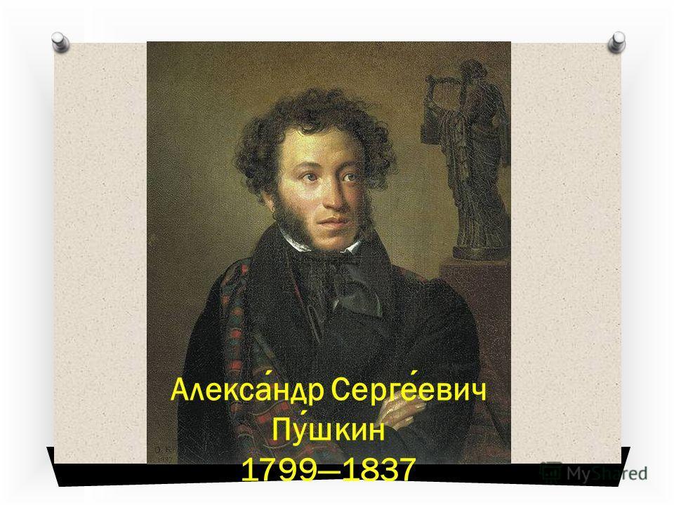 Александр Сергеевич Пушкин 17991837