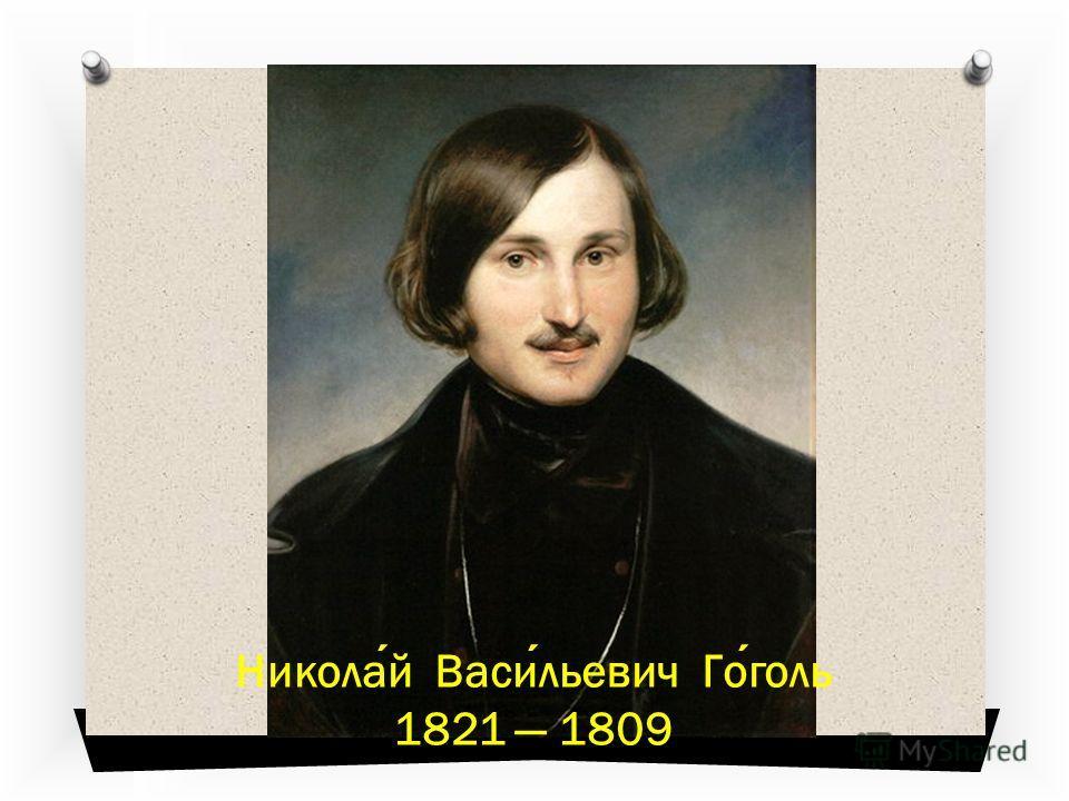 Николай Васильевич Гоголь 1821 1809
