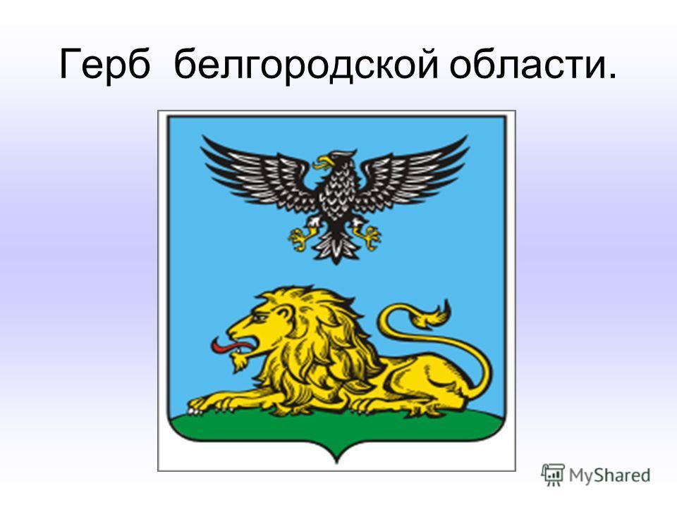 Герб белгородской области. Открыть кроссворд