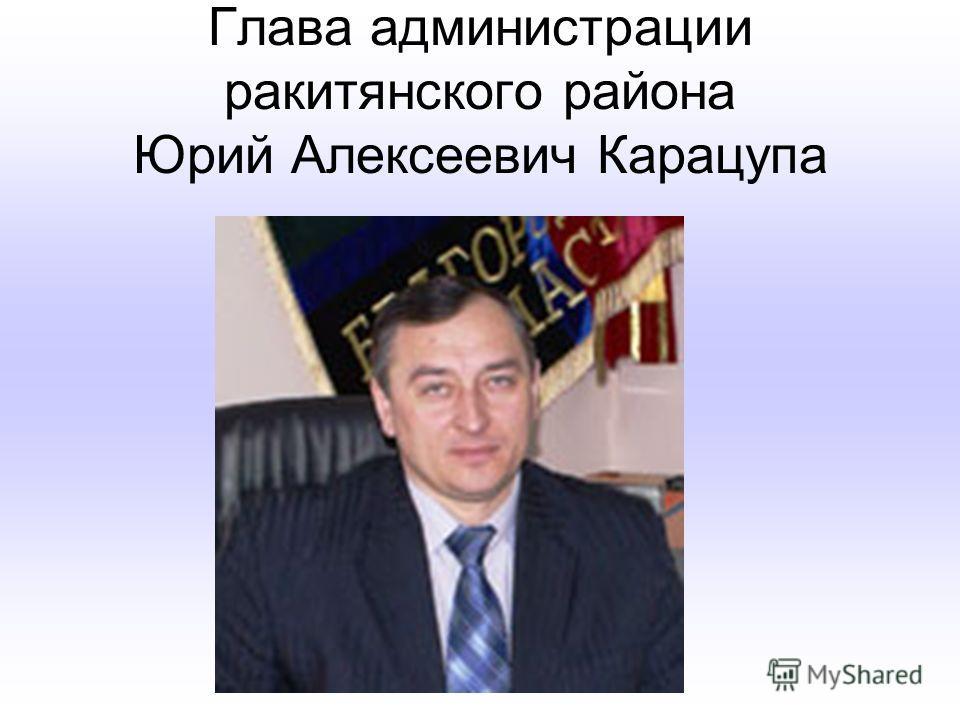 Глава администрации ракитянского района Юрий Алексеевич Карацупа Открыть кроссворд