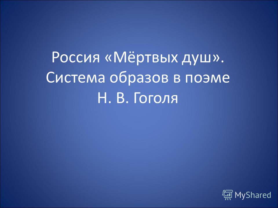 Россия «Мёртвых душ». Система образов в поэме Н. В. Гоголя
