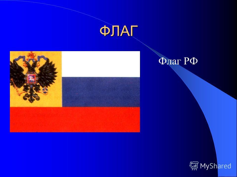 ФЛАГ Флаг РФ