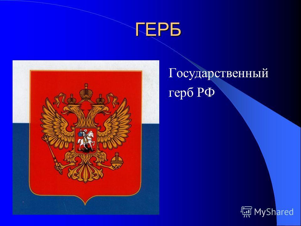 ГЕРБ Государственный герб РФ