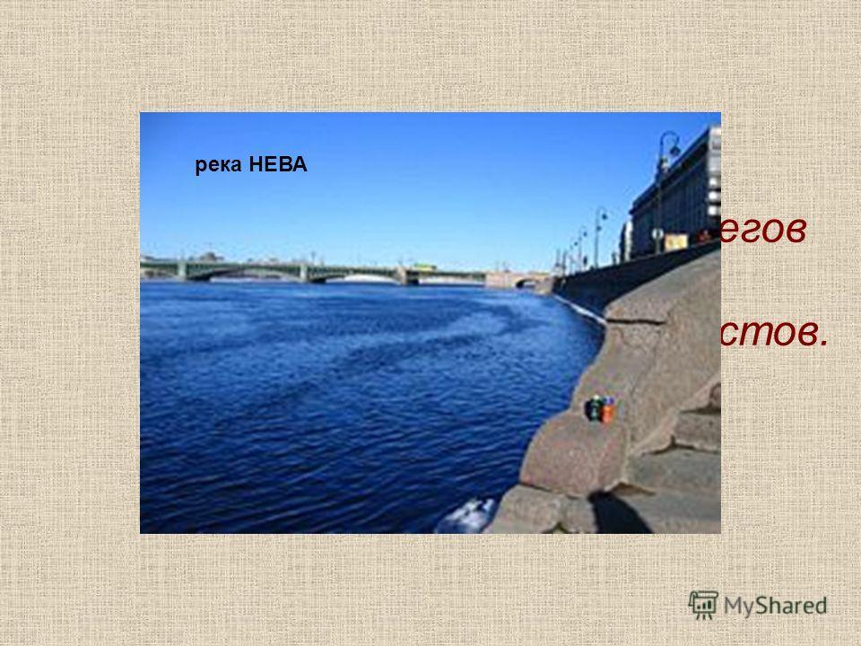Средь петербургских берегов В гранит она зажата, Меж разводных течет мостов. Что за река, ребята? река НЕВА
