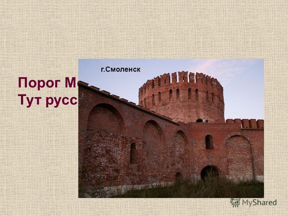 Порог Москвы – в Россию двери; Тут русские дрались, как звери. г.Смоленск