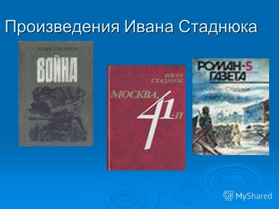 Писатель Иван Стаднюк - лауреат Государственной премии 08.03.192029.04.1994