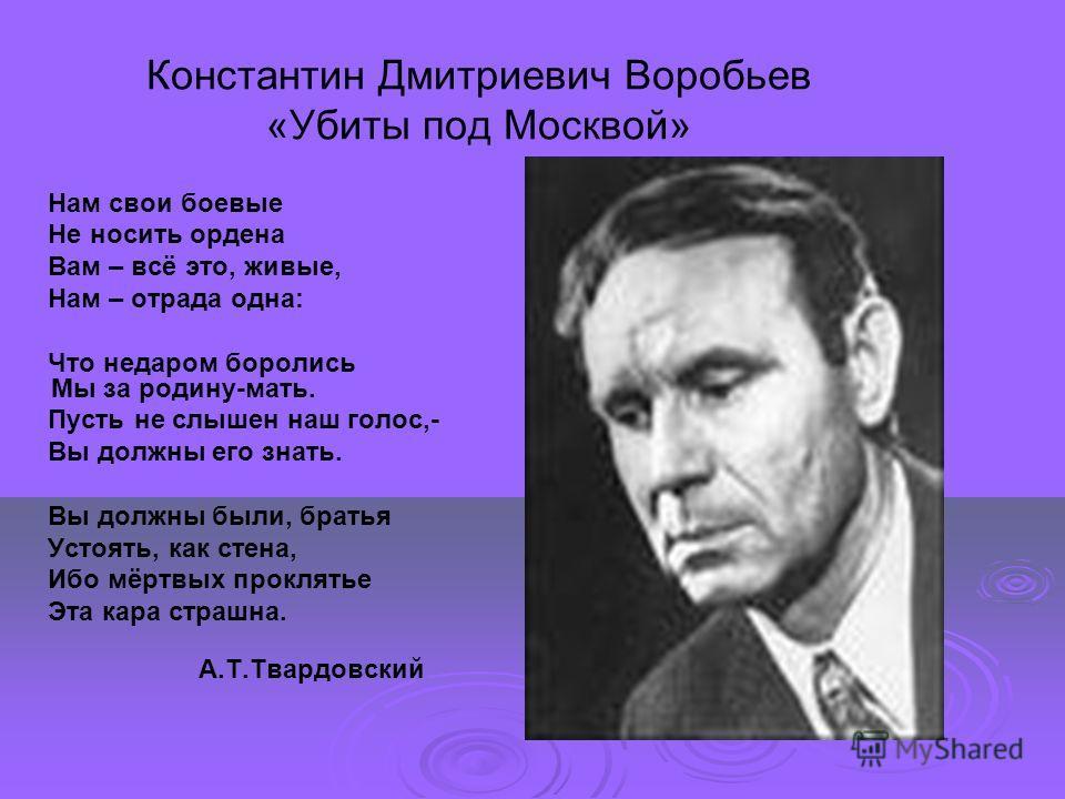 Произведения Ивана Стаднюка