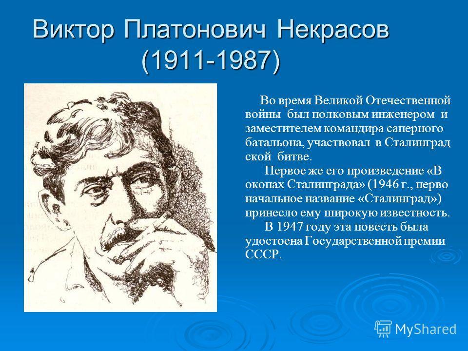 Сталинград стал символом мужества и стойкости наших солдат, вселил веру в победу. Кто из писателей описал события под Сталинградом в своих произведениях?