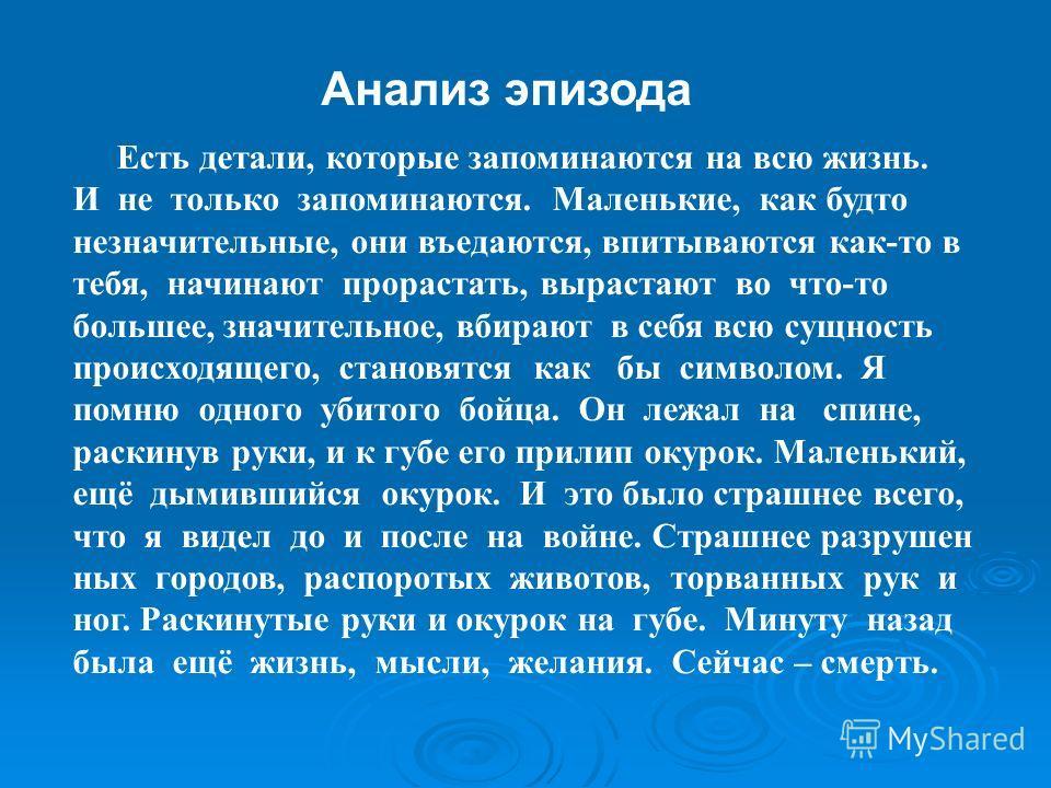 Виктор Платонович Некрасов (1911-1987) Во время Великой Отечественной войны был полковым инженером и заместителем командира саперного батальона, участвовал в Сталинград ской битве. Первое же его произведение «В окопах Сталинграда» (1946 г., перво нач
