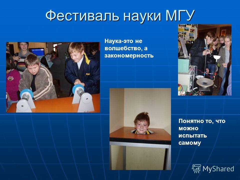 Фестиваль науки МГУ Понятно то, что можно испытать самому Наука-это не волшебство, а закономерность