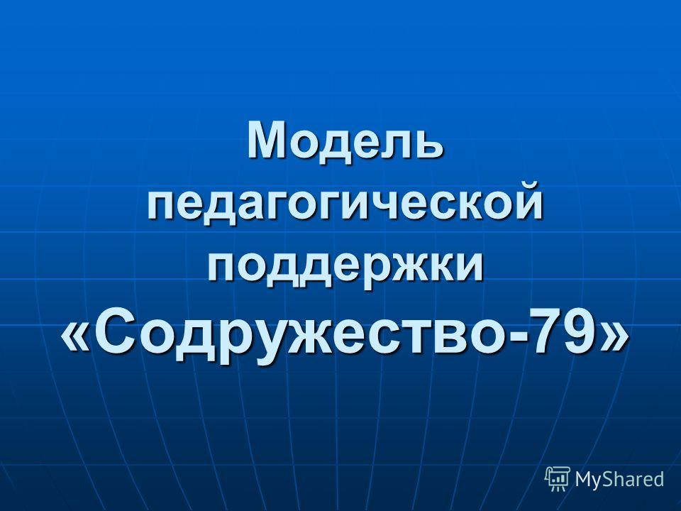 Модель педагогической поддержки «Содружество-79»