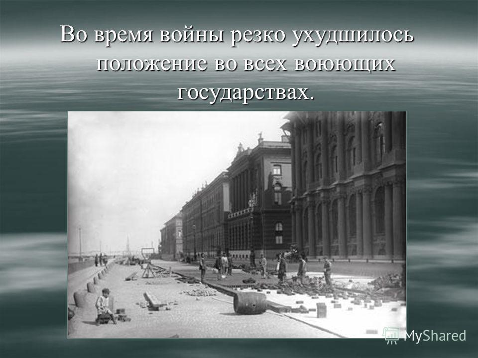Во время войны резко ухудшилось положение во всех воюющих государствах.