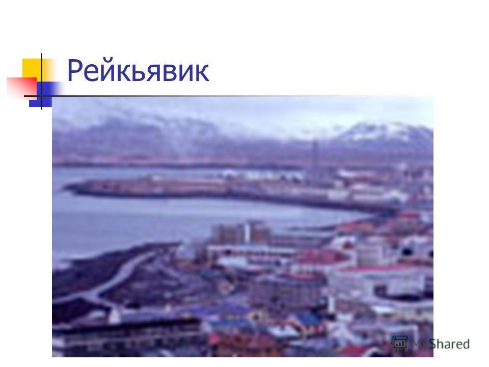 Исландия. Рейкьявик Север Европы. Соседи: Великобритания. Норвегия. Норвежское море. Глава государства – президент. Государственный флаг – Государственный язык – исландский.