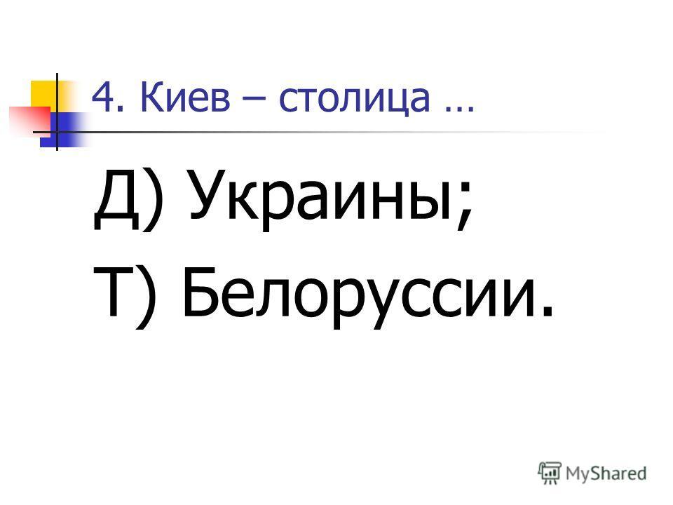 3. С какой страной Россия подписала союз? У) с Белоруссией; И) с Украиной.