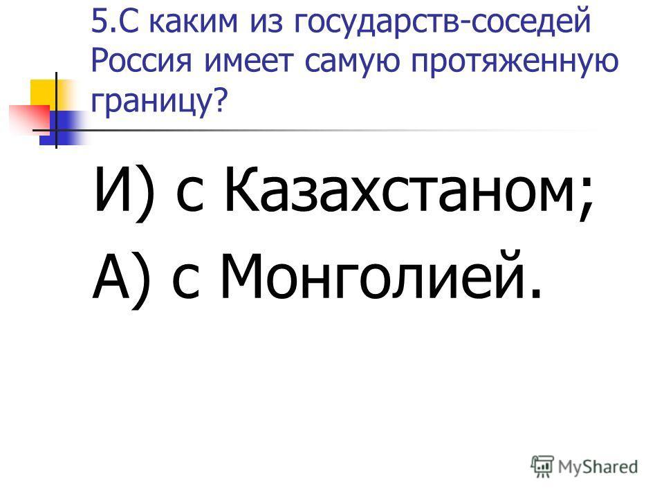 4. Киев – столица … Д) Украины; Т) Белоруссии.