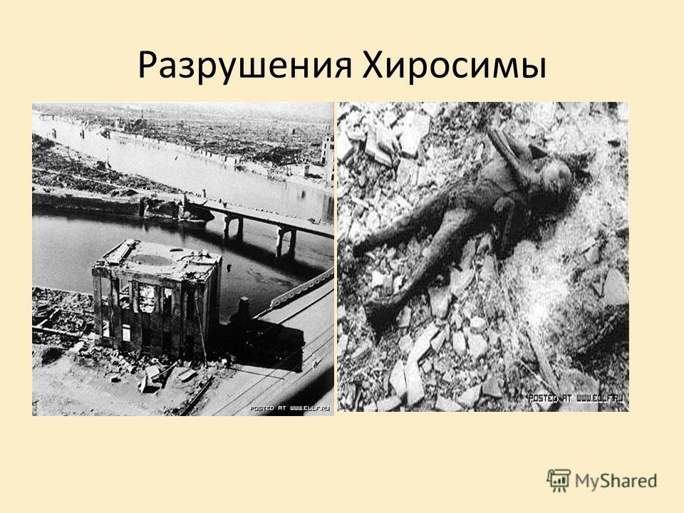 Жертвы атомной бомбежки