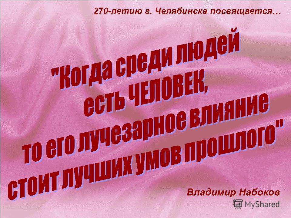 Владимир Набоков 270-летию г. Челябинска посвящается…