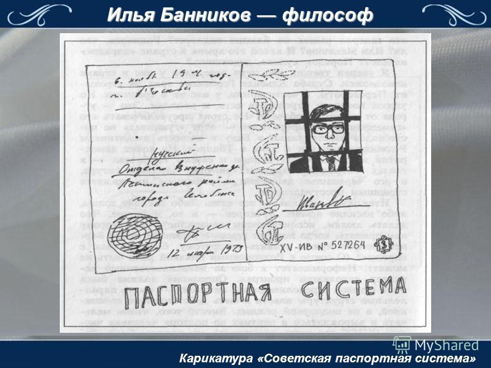 Илья Банников философ Карикатура «Советская паспортная система»