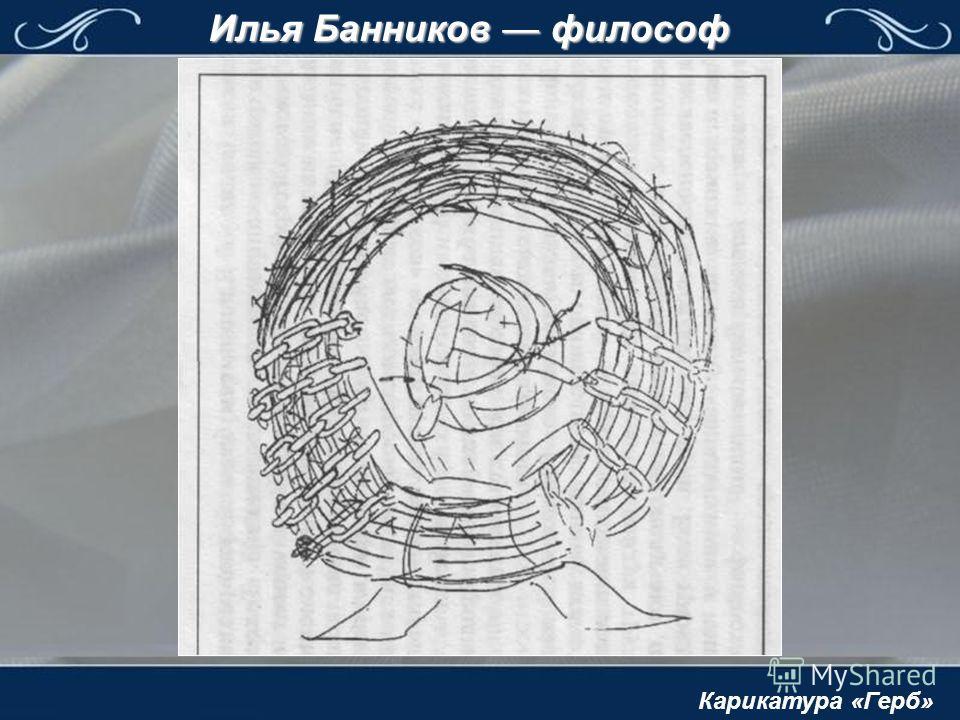 Илья Банников философ Карикатура «Герб»