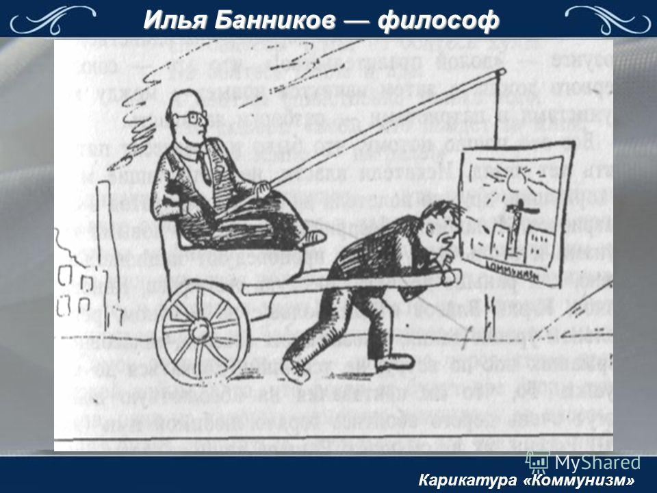 Илья Банников философ Карикатура «Коммунизм»