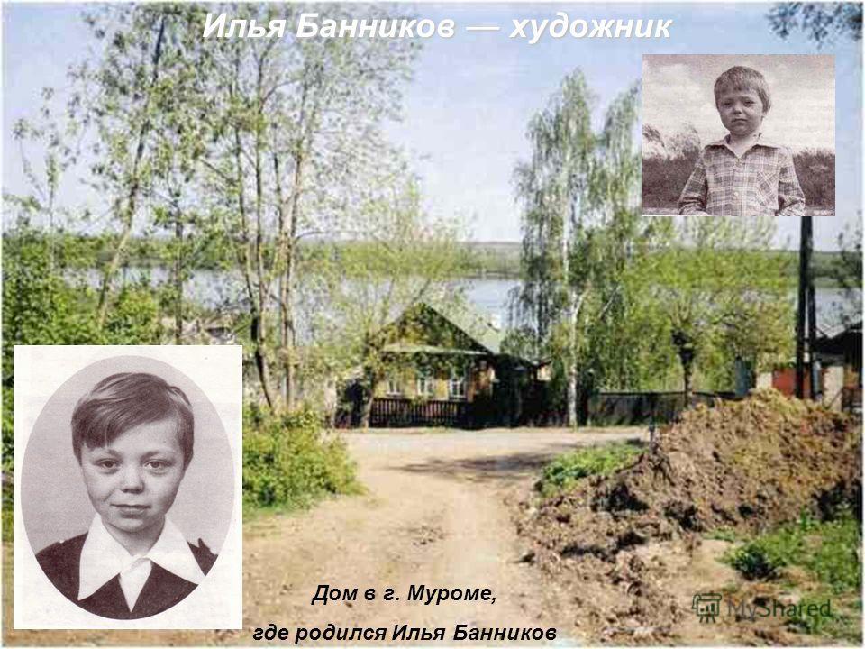 Илья Банников художник Дом в г. Муроме, где родился Илья Банников