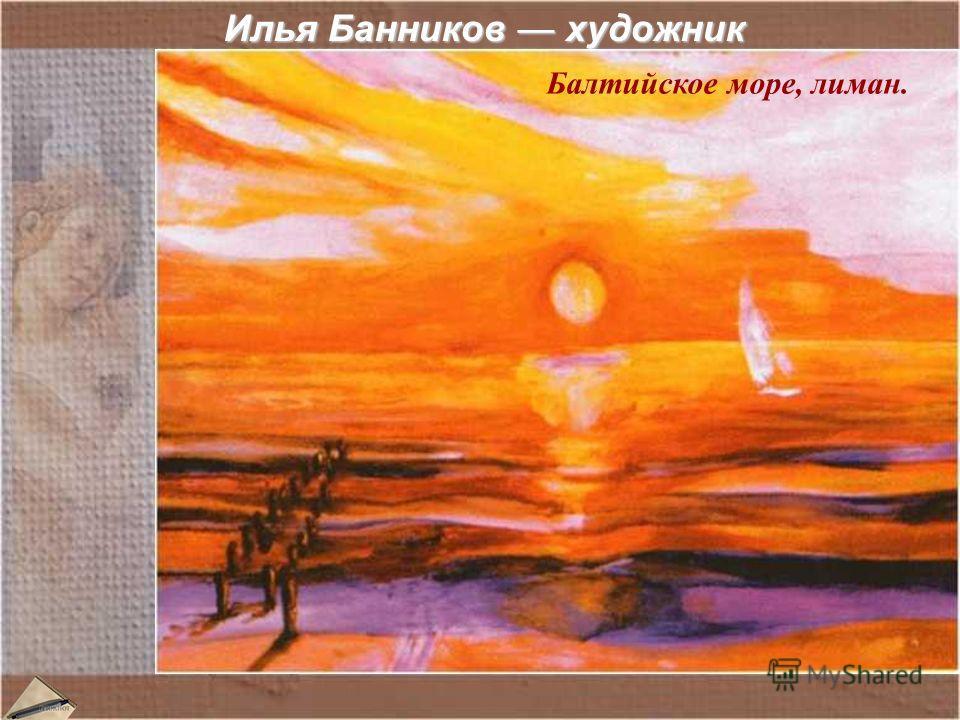 Илья Банников художник Балтийское море, лиман.