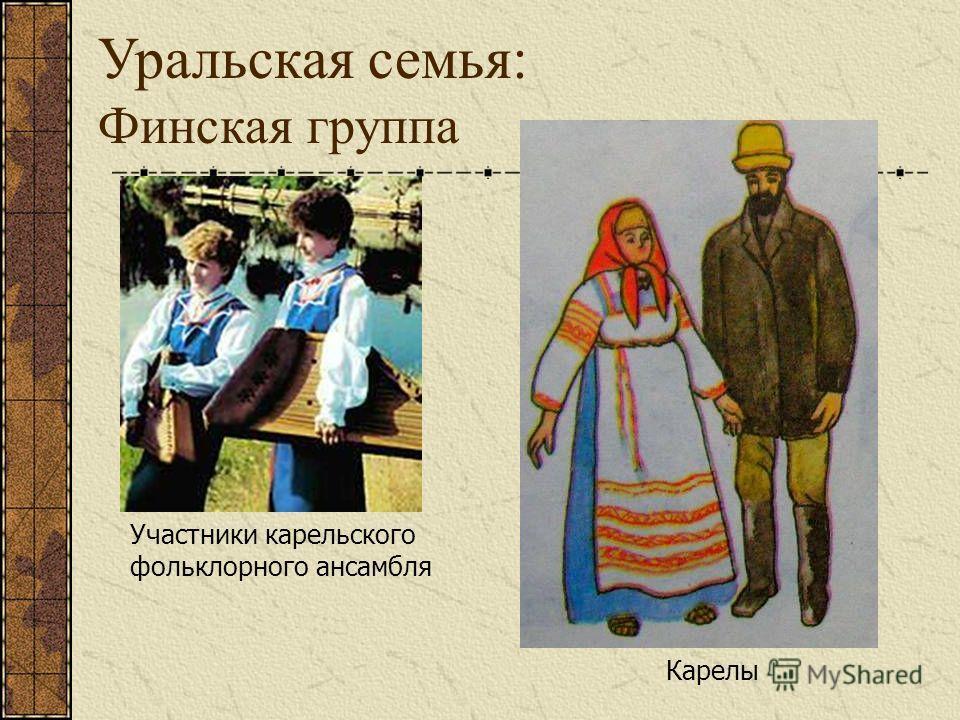 Уральская семья: Финская группа Участники карельского фольклорного ансамбля Карелы