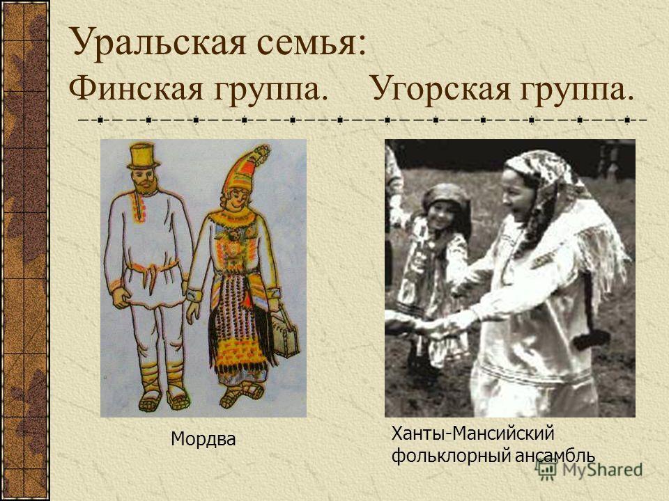 Уральская семья: Финская группа. Угорская группа. Ханты-Мансийский фольклорный ансамбль Мордва