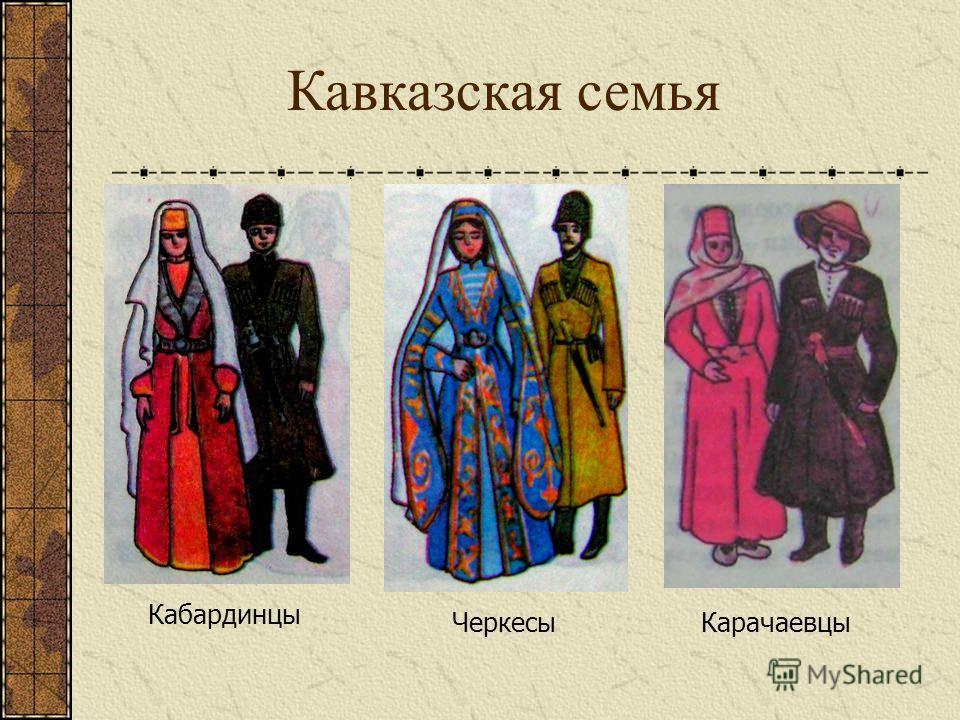Кавказская семья Кабардинцы ЧеркесыКарачаевцы