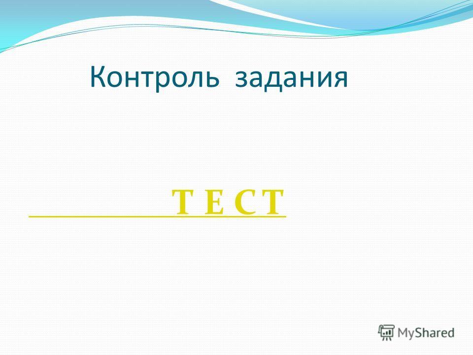 Контроль задания Т Е С Т