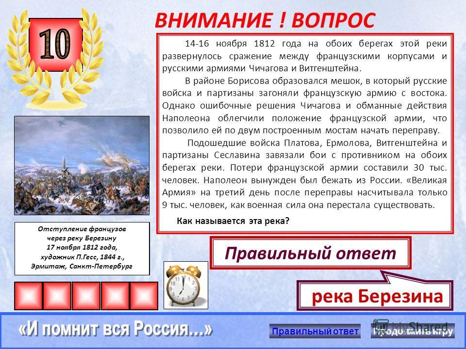 ВНИМАНИЕ ! ВОПРОС Крупнейшее кровопролитное сражение Отечественной войны 1812 года произошло на поле около села Бородино. Французы стремились прорваться через центр русских войск, обойти их левый фланг и освободить себе путь на Москву. Упорное сопрот