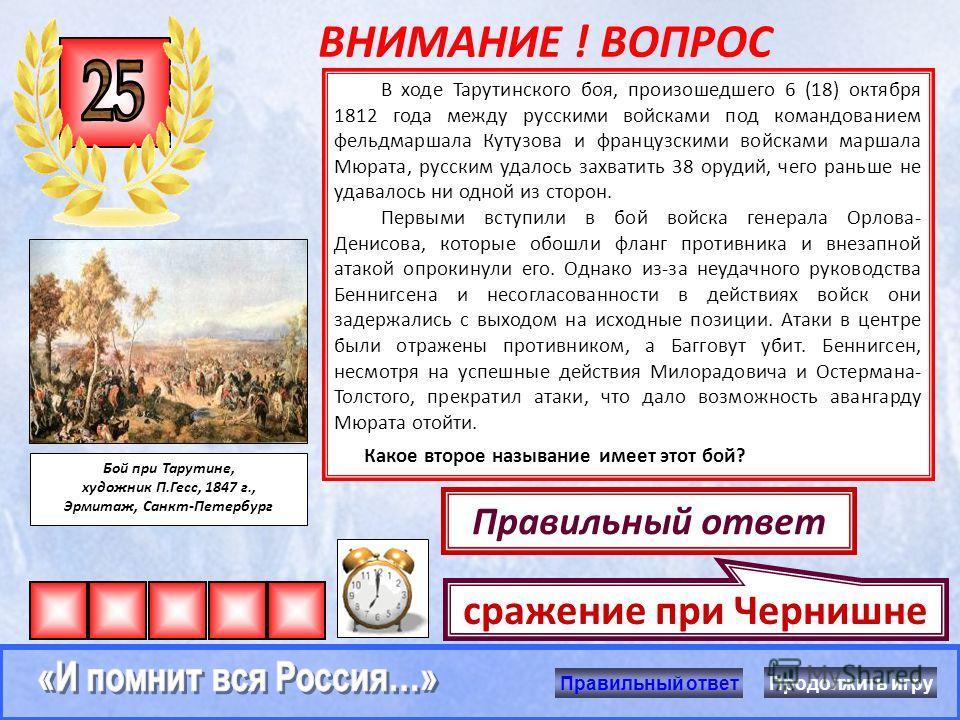 ВНИМАНИЕ ! ВОПРОС Первой крупной победой русских войск в Отечественной войне является бой 15 июля 1812 года у небольшого городка Гродненской губернии, стоявшем на реке Мухавце. В нём располагалась 5-тысячная саксонская бригада под командованием генер