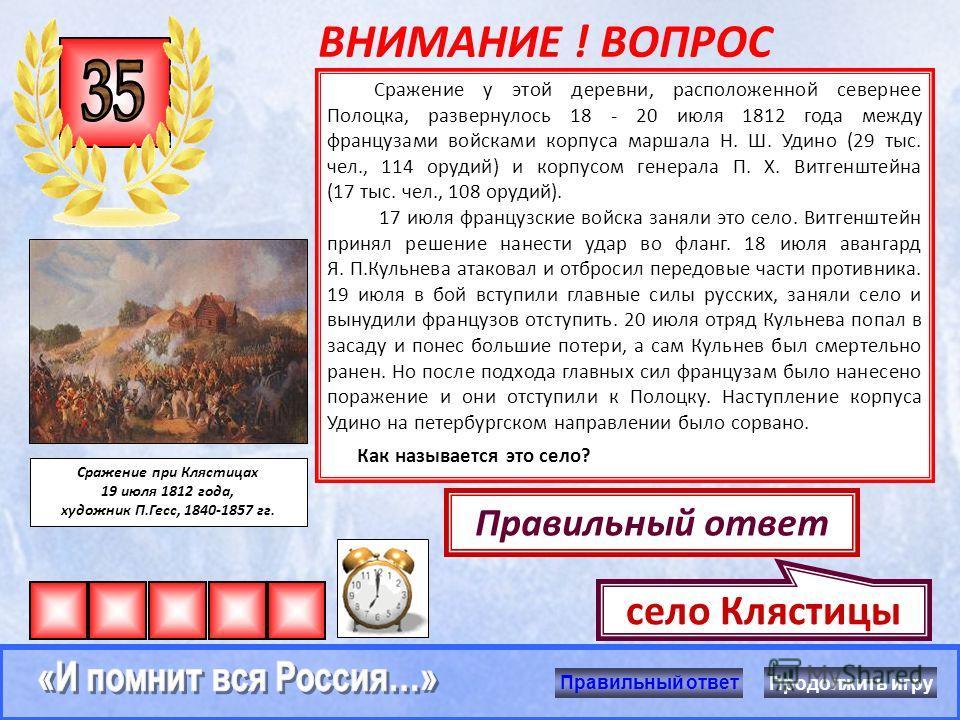ВНИМАНИЕ ! ВОПРОС Этот населённый пункт в 45 км. от Смоленска дважды в ходе Отечественной войны 1812 года становился ареной боёв между русской и французской армиями. Первый бой произошёл здесь 2 августа 1812 года между отрядом генерал- майора Д.П. Не