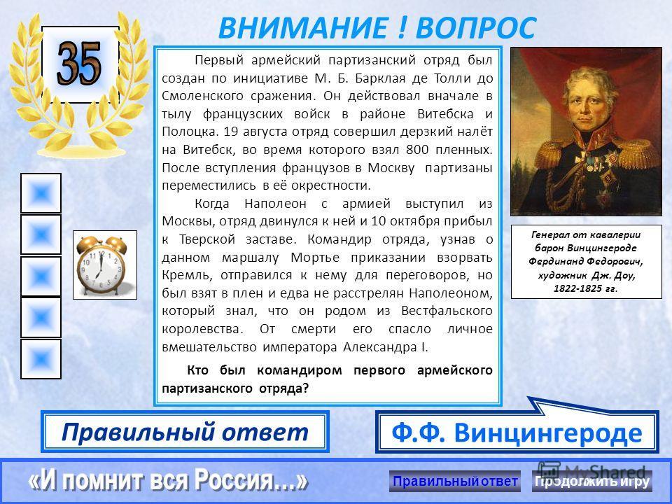 ВНИМАНИЕ ! ВОПРОС Этот офицер является зятем М.И. Кутузова, по приказу которого в начале сентября 1812 года был назначен командиром армейского партизанского отряда, состоявшего из трёх конных полков двух Донских казачьих и одного Башкирского. Его отр