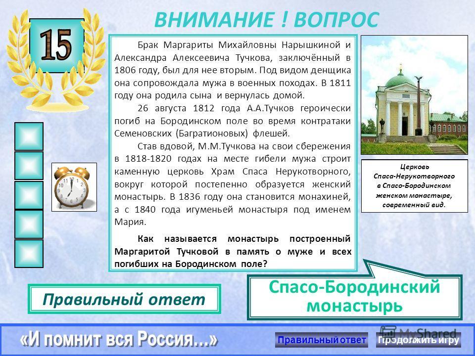 ВНИМАНИЕ ! ВОПРОС Надежда Андреевна Дурова является не только первой русской женщиной-офицером, но и героиней Отечественной войны 1812 года. Она родилась в 1783 году в семье военного. В 1801 году вышла замуж, родила сына Ивана, но отношения с мужем н