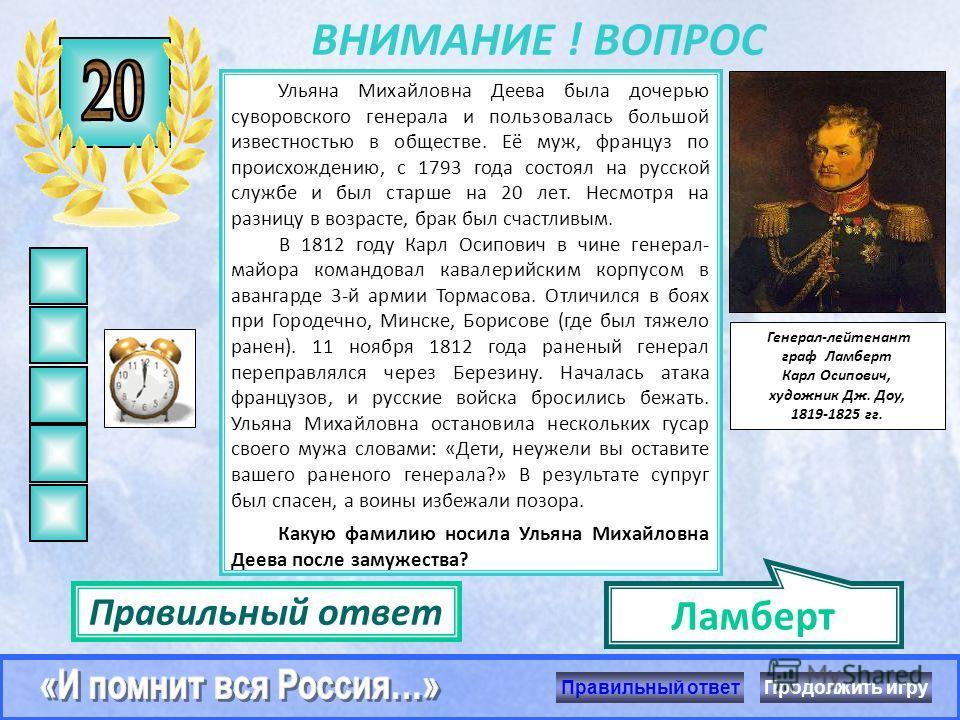 ВНИМАНИЕ ! ВОПРОС Брак Маргариты Михайловны Нарышкиной и Александра Алексеевича Тучкова, заключённый в 1806 году, был для нее вторым. Под видом денщика она сопровождала мужа в военных походах. В 1811 году она родила сына и вернулась домой. 26 августа