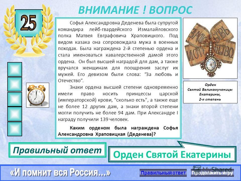 ВНИМАНИЕ ! ВОПРОС Ульяна Михайловна Деева была дочерью суворовского генерала и пользовалась большой известностью в обществе. Её муж, француз по происхождению, с 1793 года состоял на русской службе и был старше на 20 лет. Несмотря на разницу в возраст