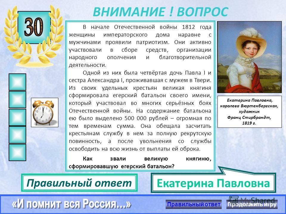 ВНИМАНИЕ ! ВОПРОС Софья Александровна Деденева была супругой командира лейб-гвардейского Измалайловского полка Матвея Евграфовича Храповицкого. Под видом казака она сопровождала мужа в военных походах. Была награждена 2-й степенью ордена и стала имен