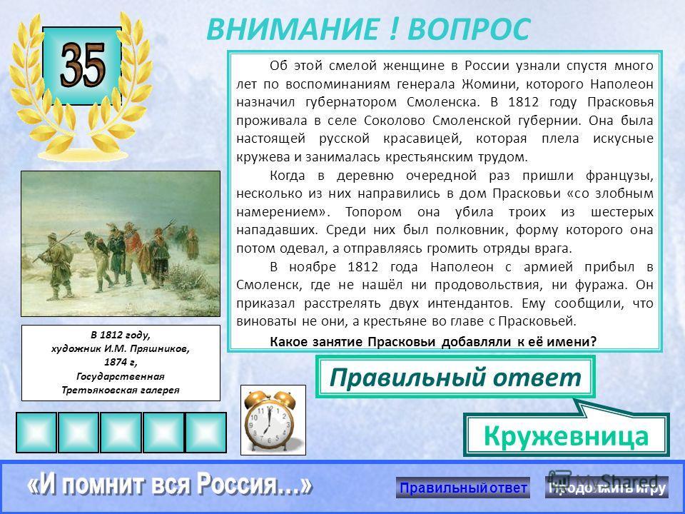 ВНИМАНИЕ ! ВОПРОС В начале Отечественной войны 1812 года женщины императорского дома наравне с мужчинами проявили патриотизм. Они активно участвовали в сборе средств, организации народного ополчения и благотворительной деятельности. Одной из них была