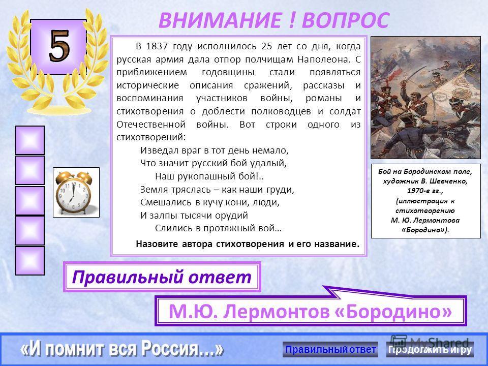 ВНИМАНИЕ ! ВОПРОС Об этой смелой женщине в России узнали спустя много лет по воспоминаниям генерала Жомини, которого Наполеон назначил губернатором Смоленска. В 1812 году Прасковья проживала в селе Соколово Смоленской губернии. Она была настоящей рус