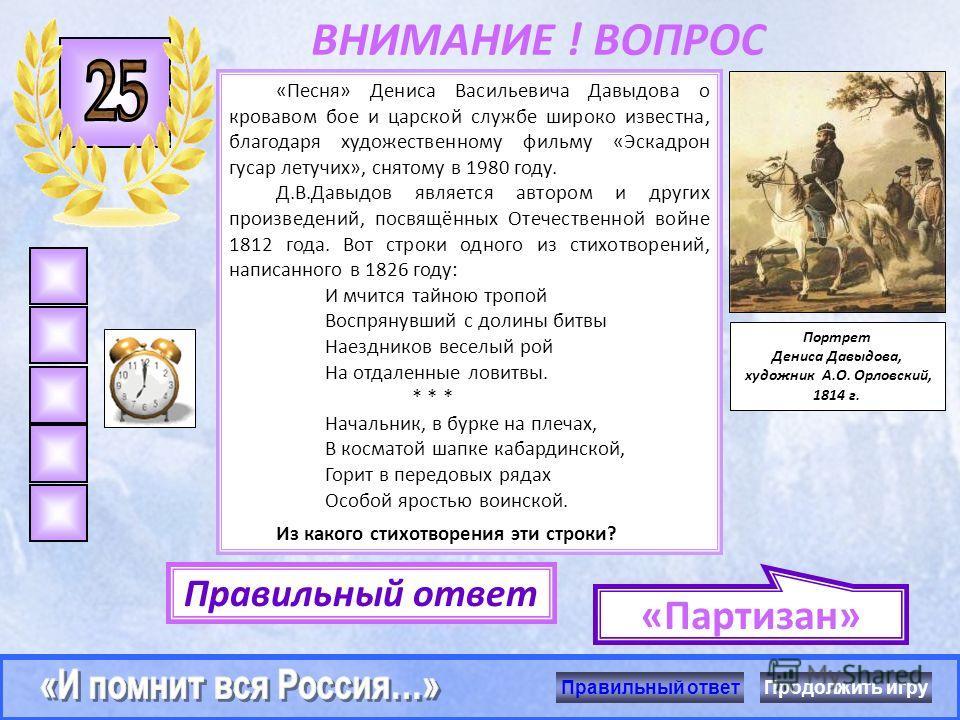 ВНИМАНИЕ ! ВОПРОС Это стихотворение Марины Ивановны Цветаевой написано 26 декабря 1913 года в Феодосии. Оно содержит строки, посвящённые генерал-майору Тучкову (4-му) Александру Алексеевичу, который был смертельно ранен на Бородинском поле, когда со