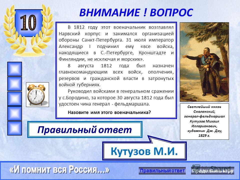 ВНИМАНИЕ ! ВОПРОС В Военной галерее 1812 года Зимнего дворца, входящей в настоящее время в экспозицию Государственного Эрмитажа, находятся триста тридцать два портрета военачальников русской армии - участников кампаний 1812-1814 годов. Портреты напис