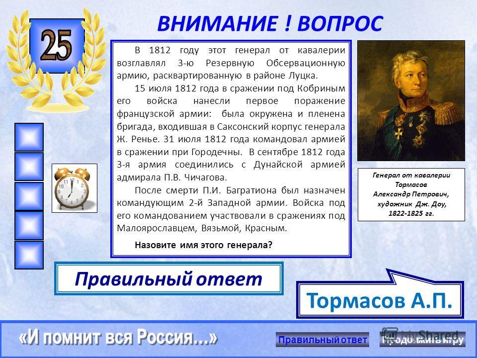 ВНИМАНИЕ ! ВОПРОС В начале Отечественной войны 1812 года этот генерал от инфантерии возглавлял 2-ю Западную армию и совершил с войсками марш-маневр от Волковыска до Смоленска, где соединился с 1-й Западной армией генерала М.Б.Барклая де Толли. Отступ