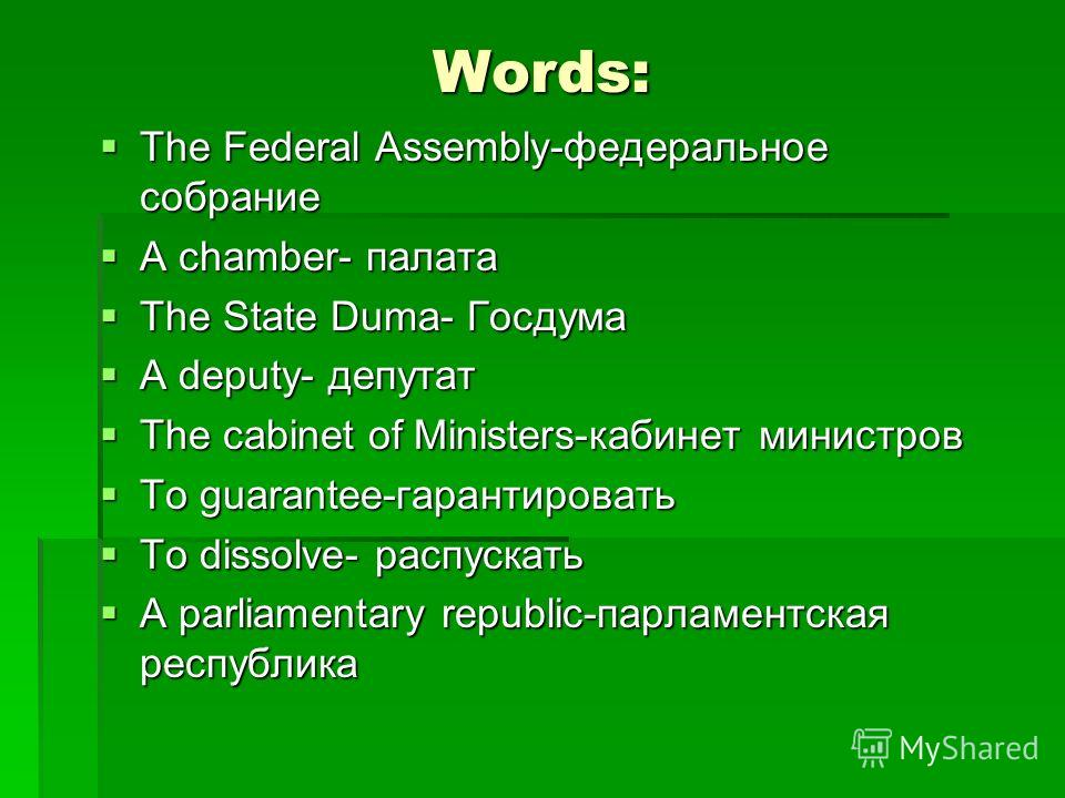 Words: The Federal Assembly-федеральное собрание The Federal Assembly-федеральное собрание A chamber- палата A chamber- палата The State Duma- Госдума The State Duma- Госдума A deputy- депутат A deputy- депутат The cabinet of Ministers-кабинет минист