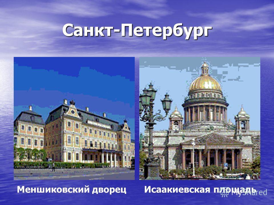 Санкт-Петербург Исаакиевская площадьМеншиковский дворец