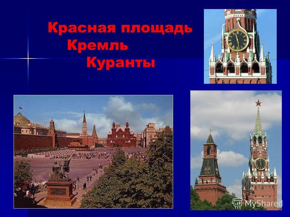 Красная площадь Кремль Куранты