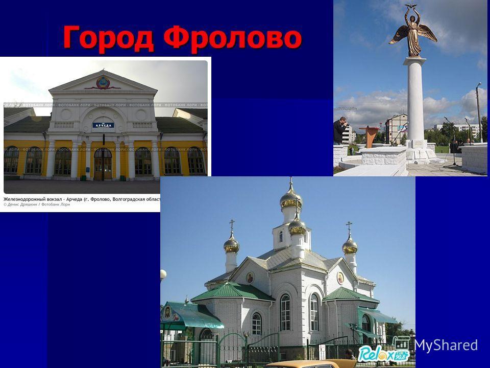Город Фролово