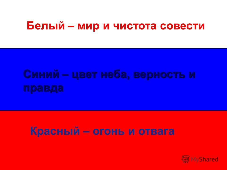 Белый – мир и чистота совести Синий – цвет неба, верность и правда Красный – огонь и отвага