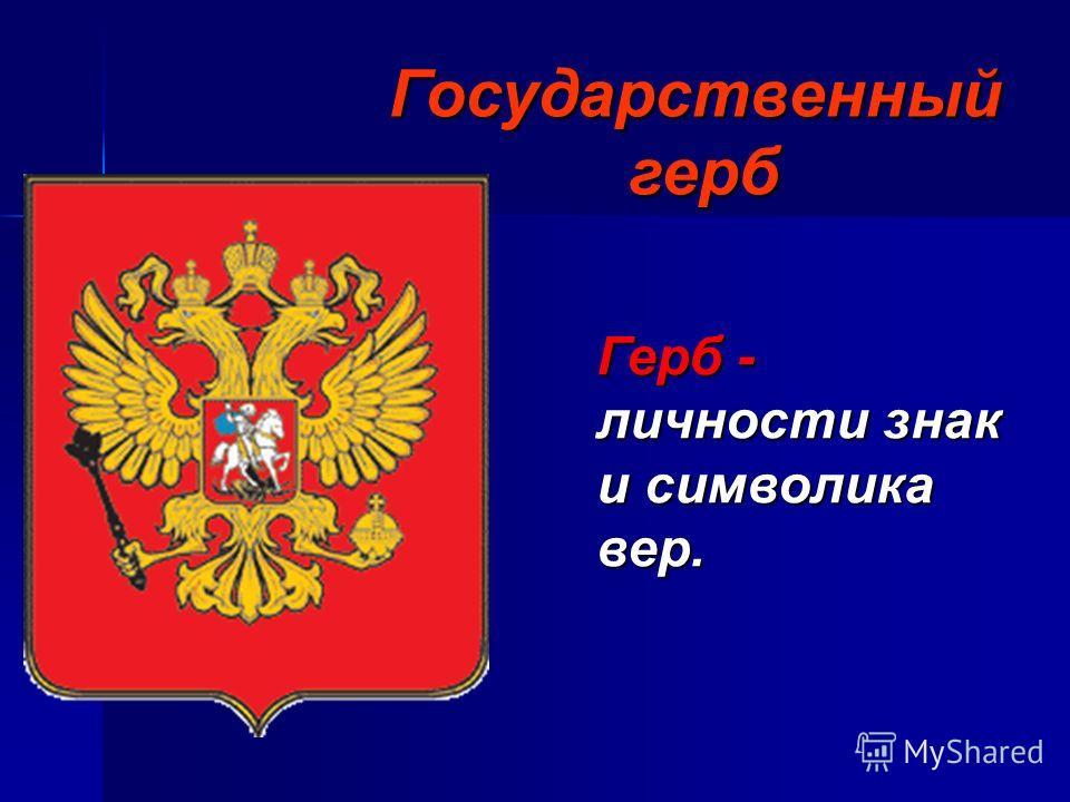 Государственный герб герб Герб - личности знак и символика вер.