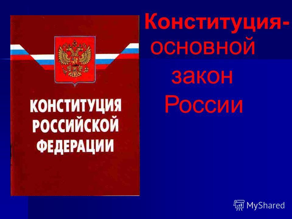 Конституция- основной закон России